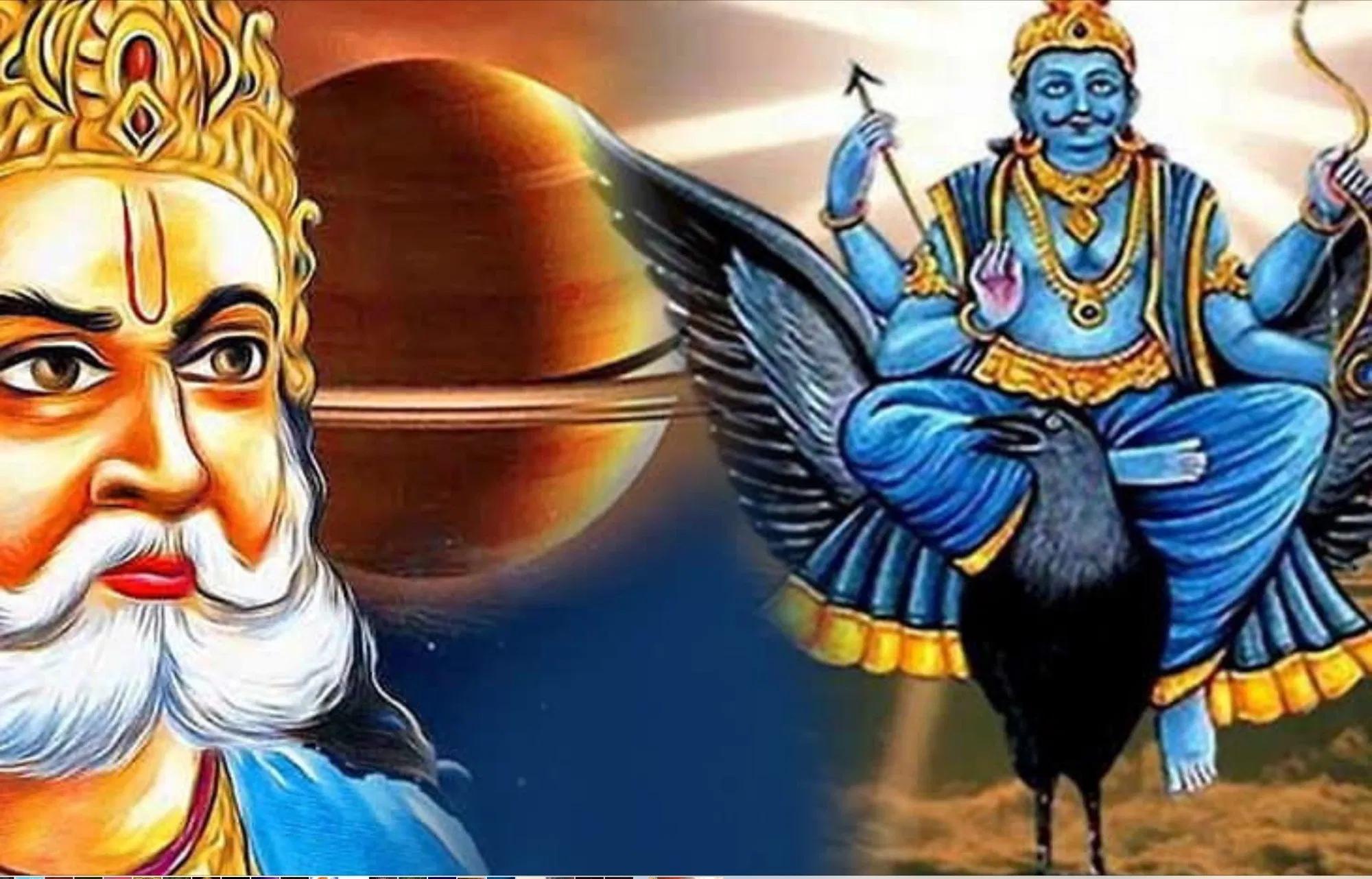 Shani - Dasaratha