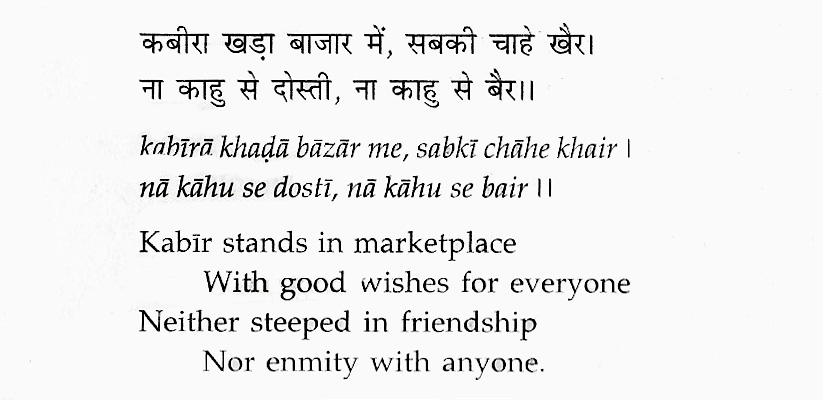 kabir poem about company