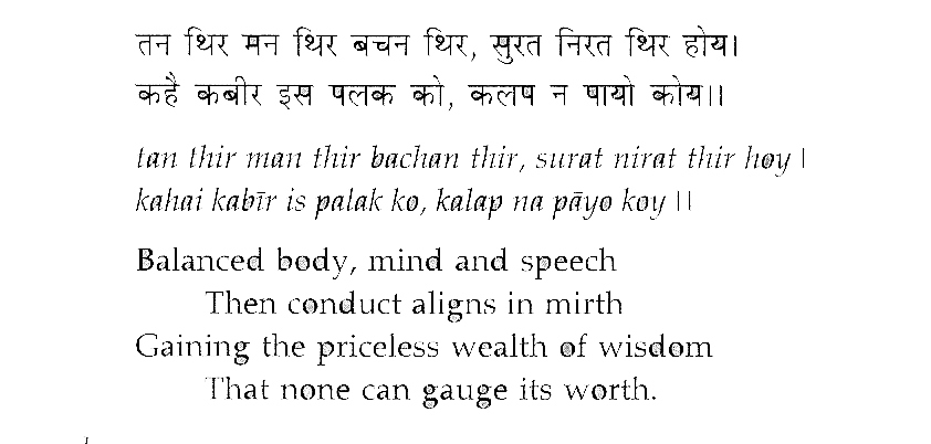 kabir poem serve the poor